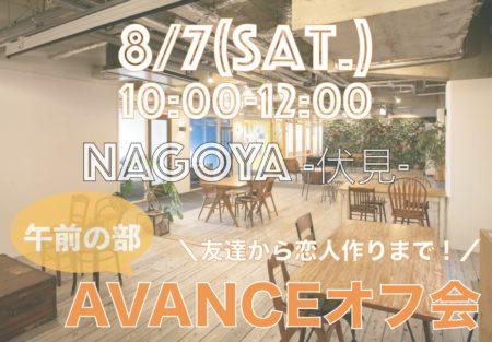 【名古屋】AVANCEオフ会を追加しました