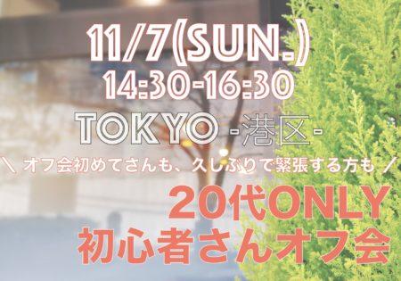 【東京】11月7日(日)20代only初心者さんオフ会