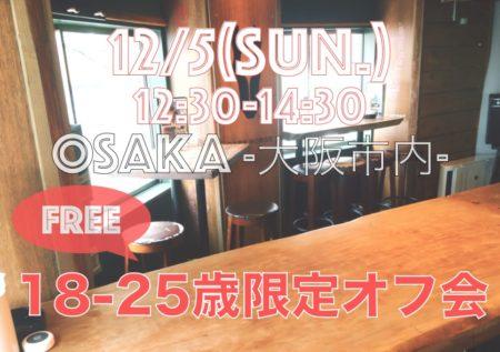 【大阪】12月5日(日)18〜25歳限定オフ会