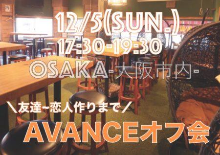【大阪】12月5日(日)AVANCEオフ会