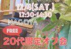 【名古屋】12月4日(土)30歳以上オフ会