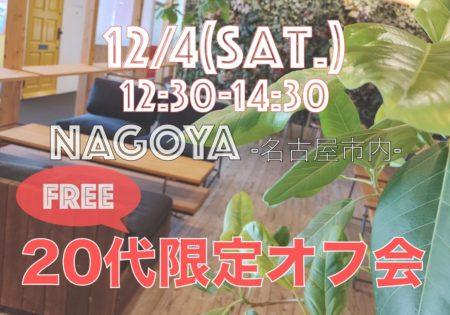 【名古屋】12月4日(土)20代限定オフ会
