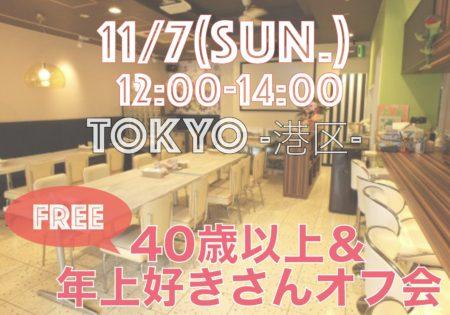 【東京】11月7日(日)40歳以上&年上好きさんオフ会
