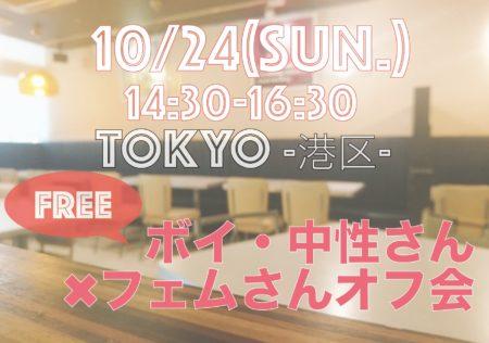 【東京】10月24日(日)ボーイッシュ・中性さん&フェムさんオフ会