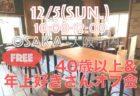 【名古屋】12月4日(土)AVANCEオフ会