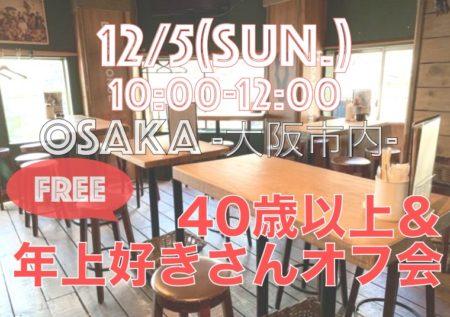 【大阪】12月5日(日)40歳以上&年上さん好きオフ会